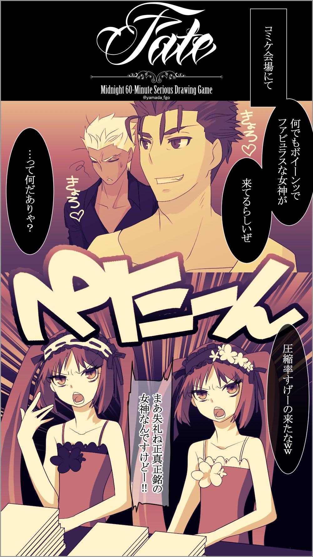 FGO Fate/Grand Order】 イラス...