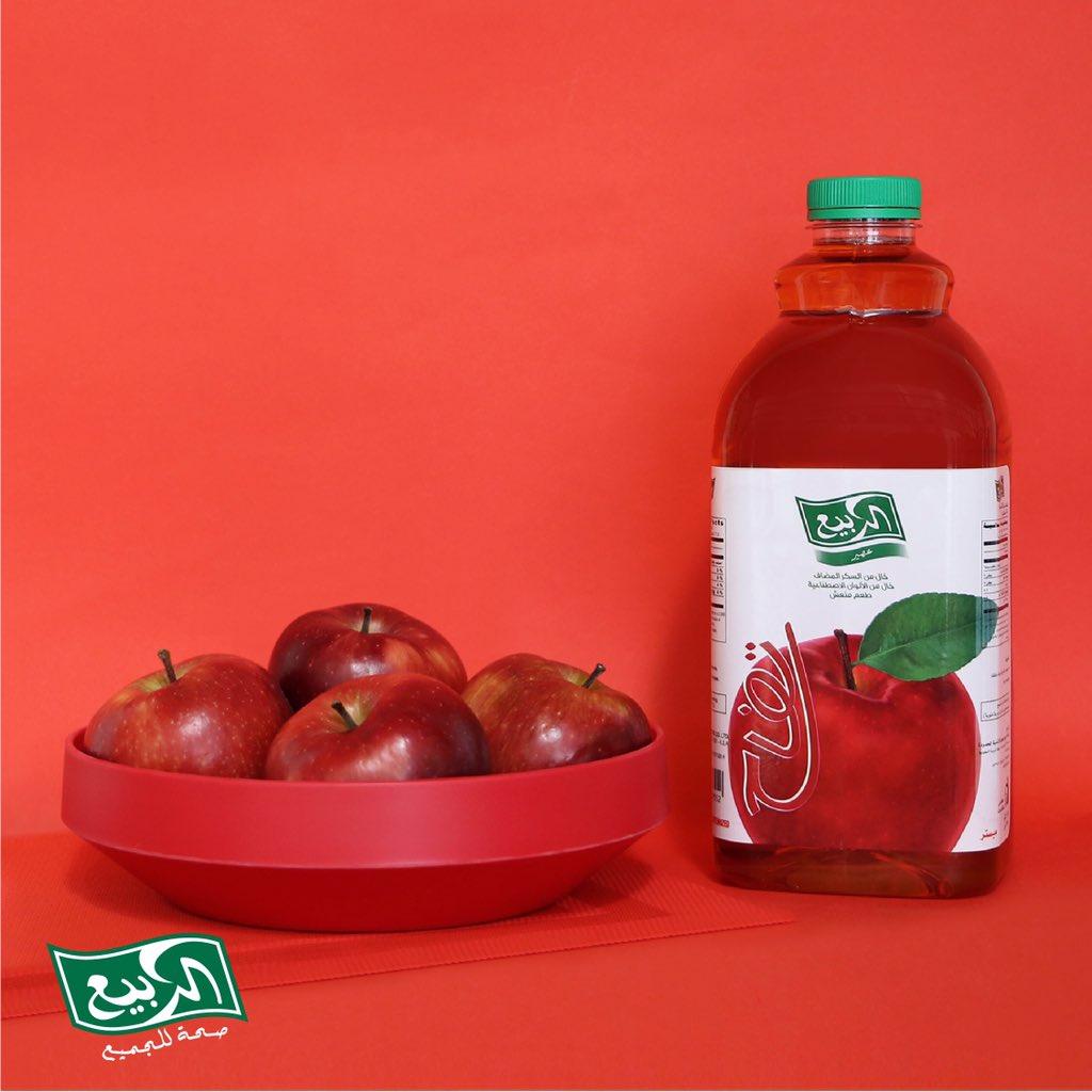 Al Rabie الربيع Sur Twitter مذاق التفاح الطبيعي في عصير التفاح من الربيع Al Rabie Apple Juice The Natural Taste Of Apple الربيع صحة للجميع تفاح السعودية Https T Co G1ywur8raw