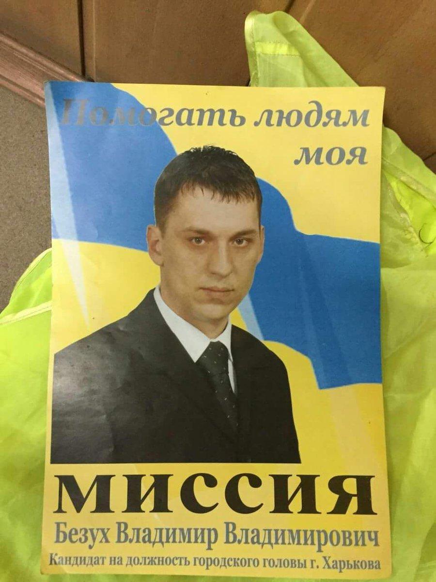 """Суд постановив взяти під варту на 60 днів Безуха, який захопив заручників у """"Укрпошті"""" - Цензор.НЕТ 2939"""