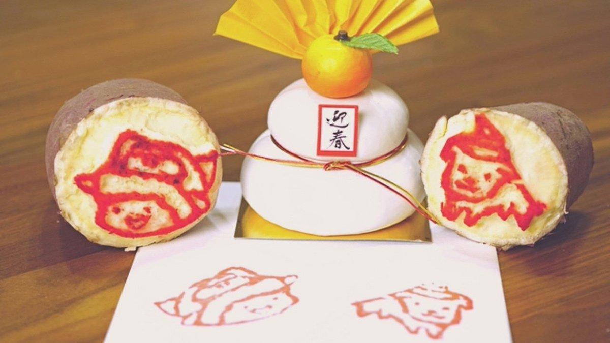 あけましておめでとうございます!  謹賀新年!『バンドやろうぜ』そうすけん&にじめんひつじの芋ハンコを彫ってみた!