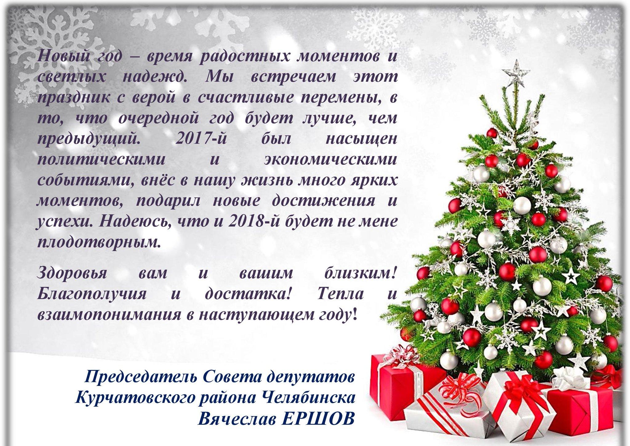 прозрачная профсоюзный молодежный совет поздравление новым годом вот