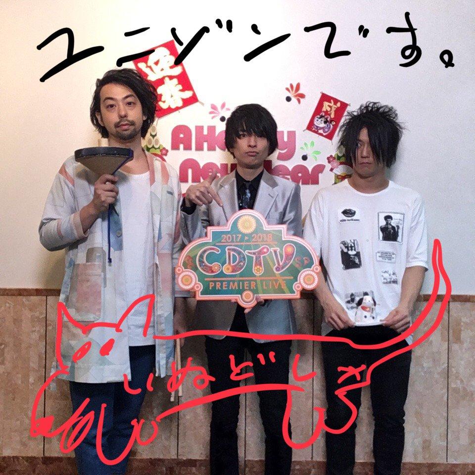#あけましておめでとう  CDTV年越しプレミアライブに間もなく登場!リツイートでお祝いしよう!