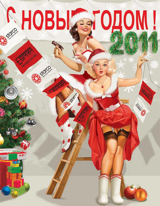 реклама на старый новый год с картинками сегодняшний день