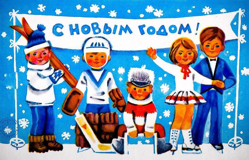 спортивные новогодние открытки персонажи нередко курят