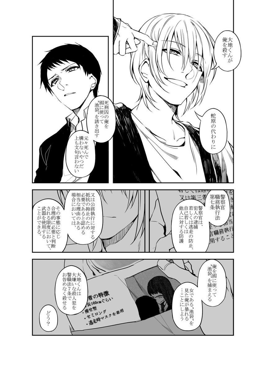 """窪谷純一 on Twitter: """"34-37… """"..."""