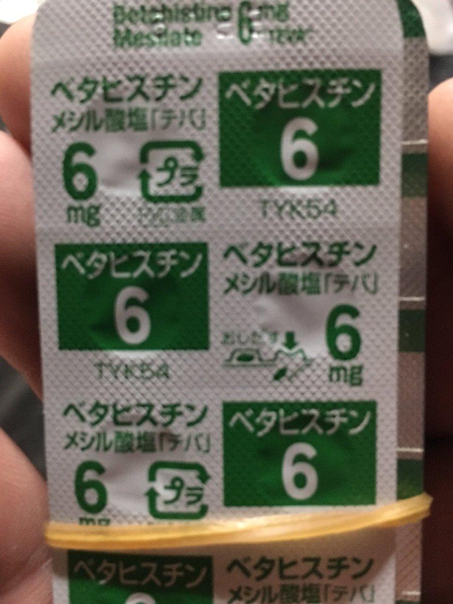 ヒス 塩 メシル 副作用 ベタ 錠 チン 酸 6mg