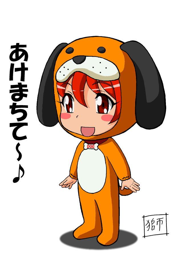 獅子山 竜 On Twitter あけまして 戌年 年賀状イラスト 犬耳 謹賀