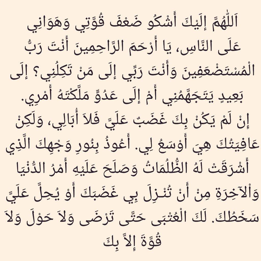 Дуа кунут текст на арабском сами