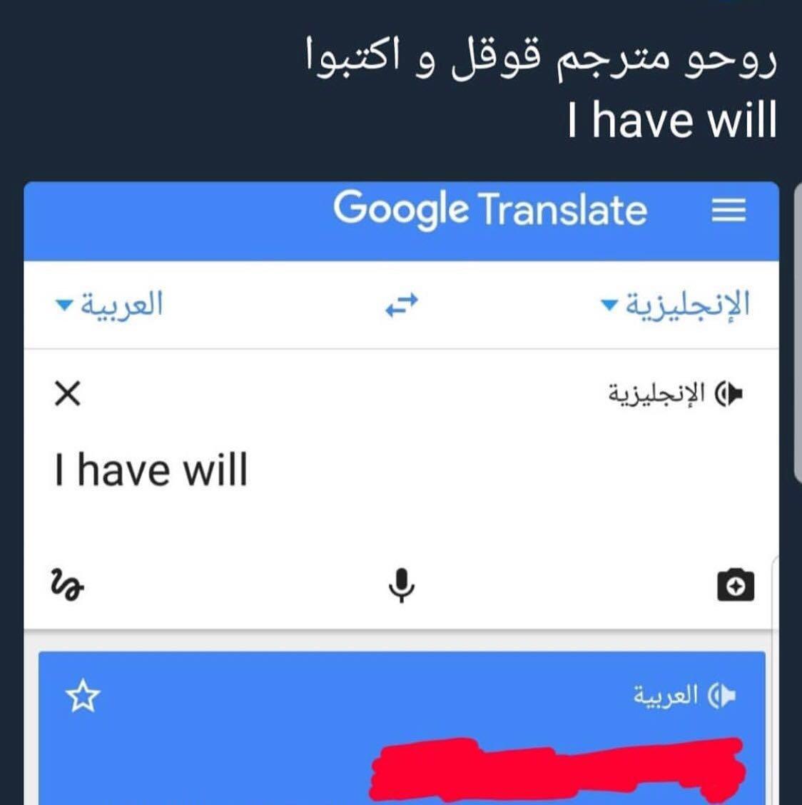 Tv قناة رقمي على تويتر ق م يكتابة I Have Will على ترجمة جوجل