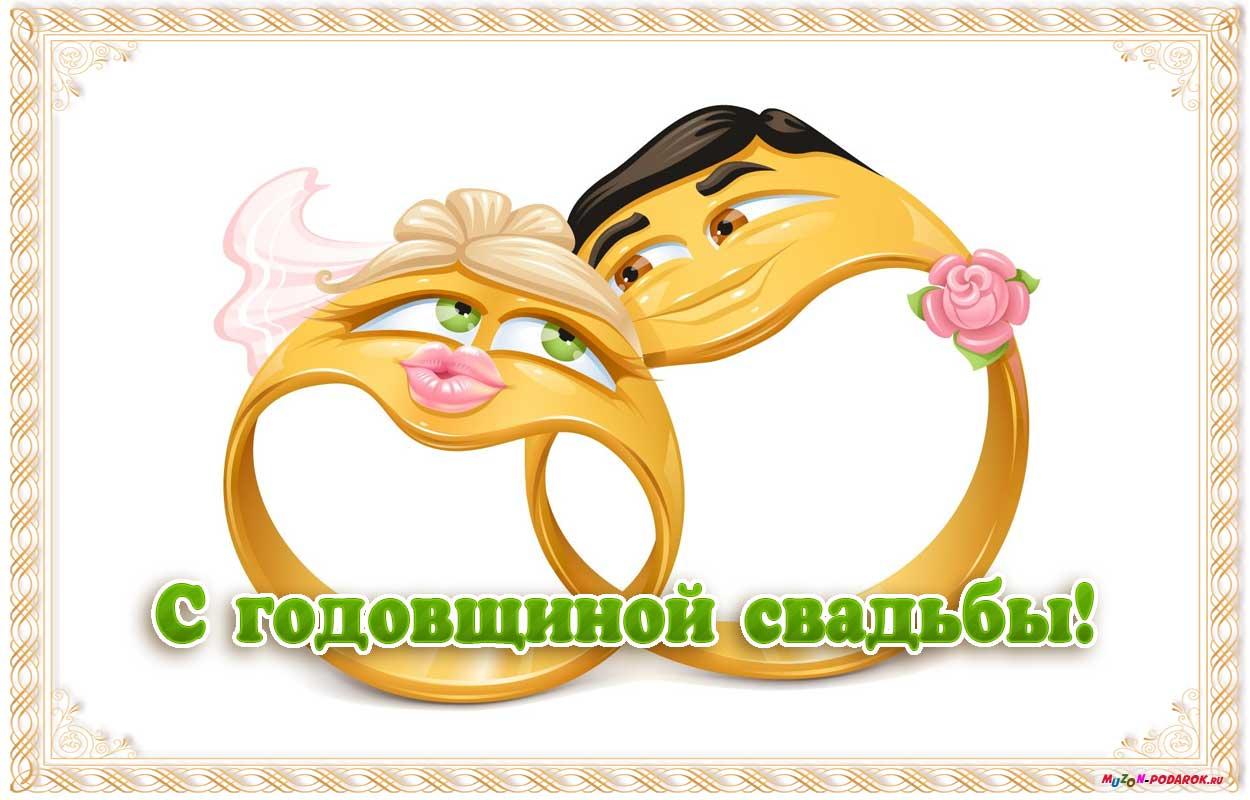 Открытка с 12 годовщиной свадьбы, надписью