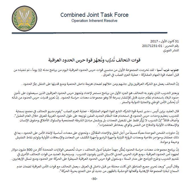 قوات التحالف الدولي تدرب وتجهز قوات حرس الحدود العراقيه  DSYrC9zV4AAdzDD