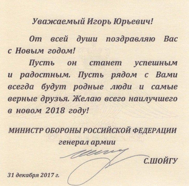 привыкли думать, поздравления министра с 23 февраля поздравления назначение