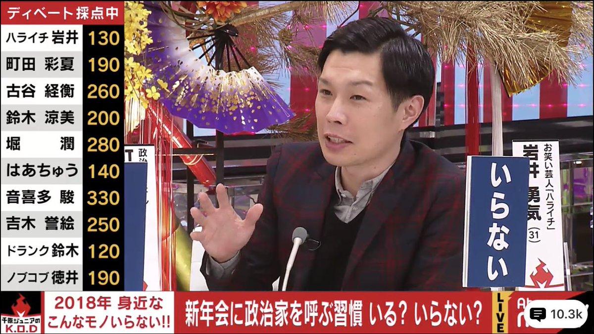 千原ジュニアのキングオブディベート hashtag on Twitter