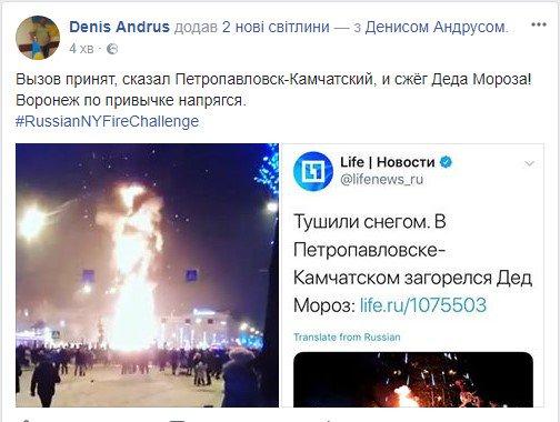 Головна 25-метрова ялинка Сахаліну згоріла дотла після влучання феєрверка - Цензор.НЕТ 9338