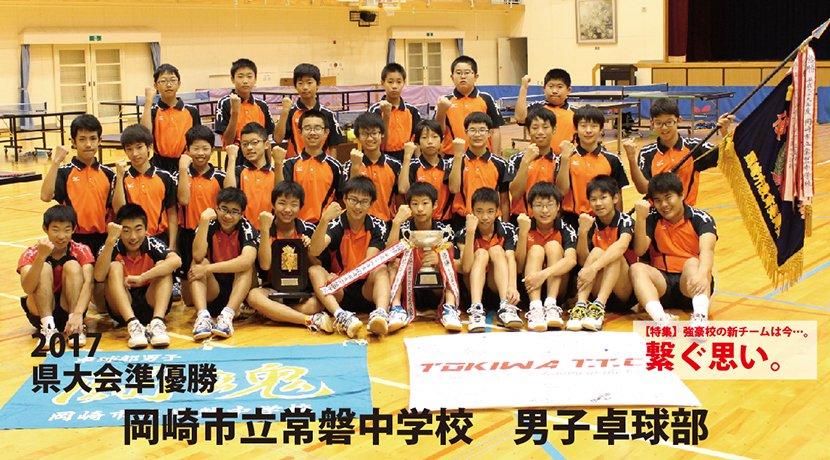 岡崎市立常磐中学校 hashtag on ...