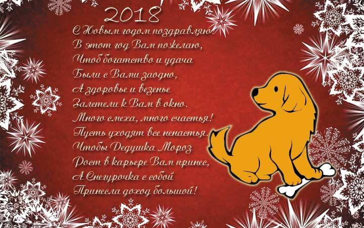 Новогодние открытки и поздравления с 2018 годом