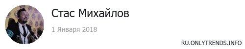 Стас михайлов новые песни