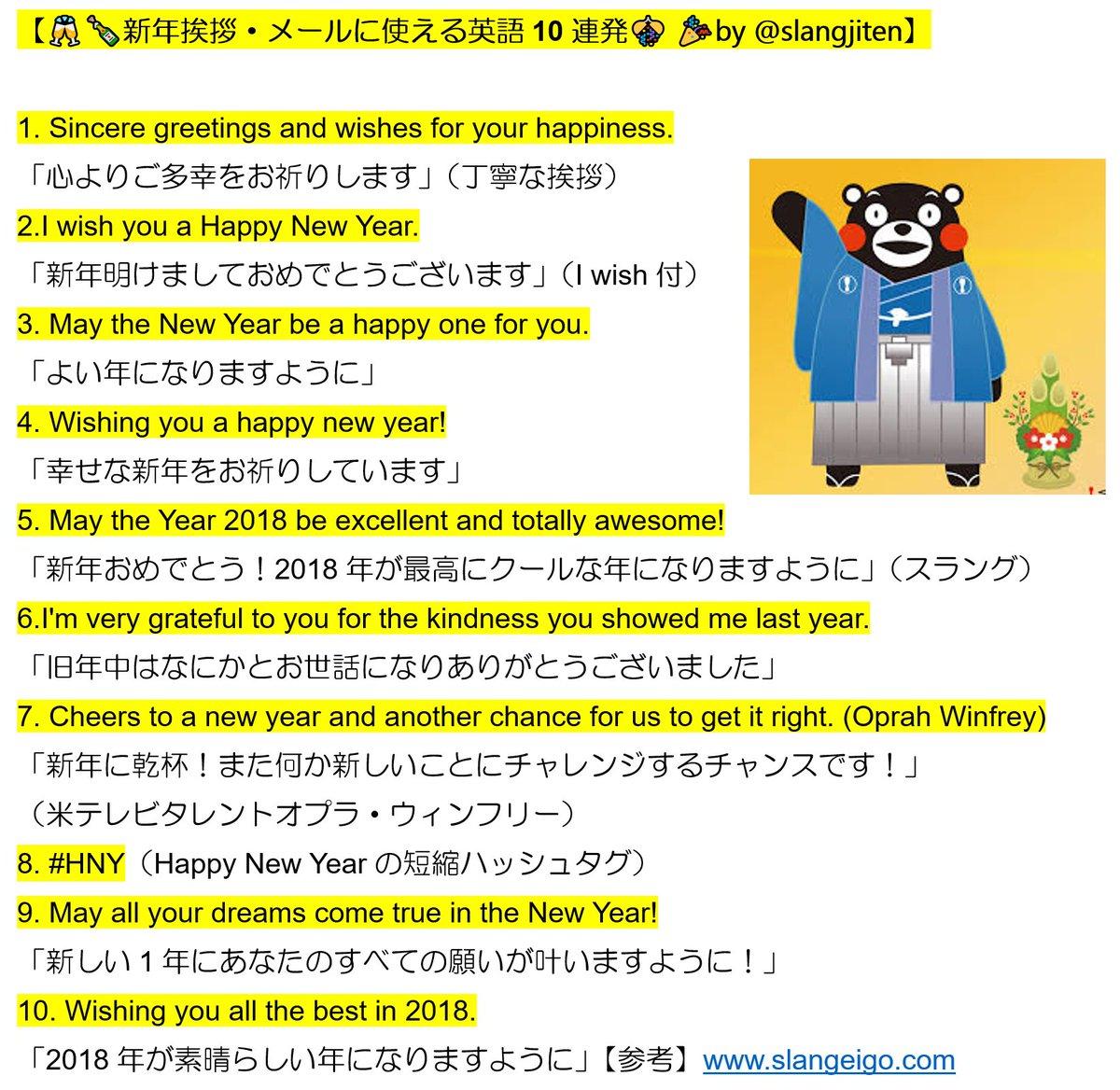 新年 の 挨拶 メール 英語