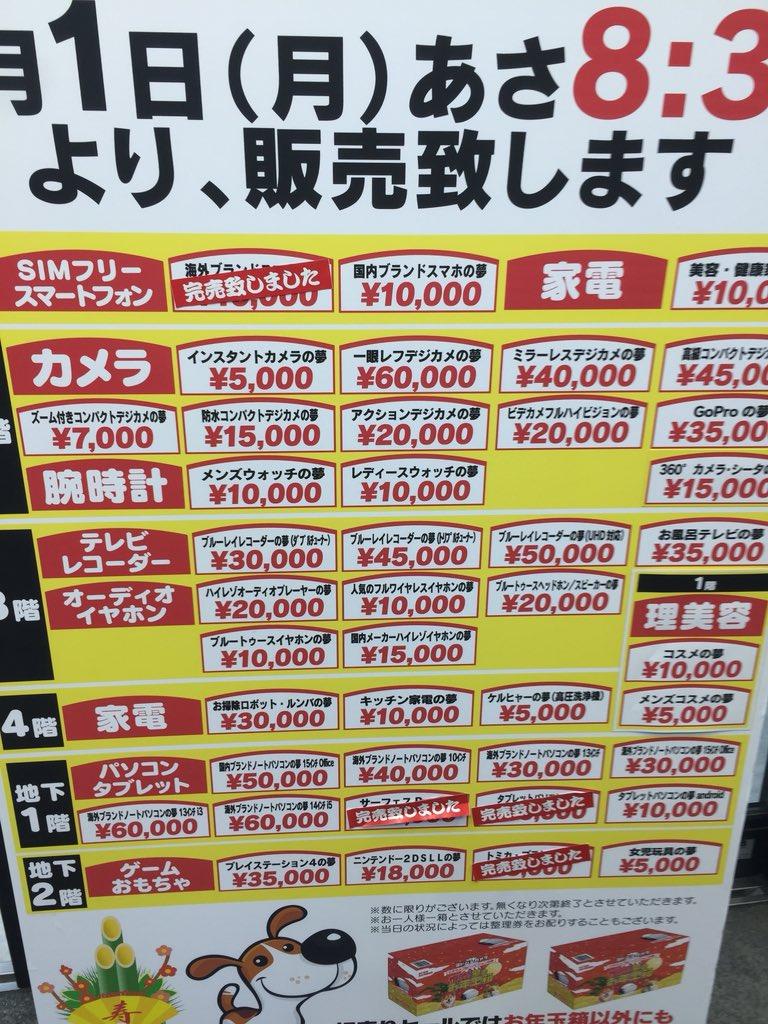 ヨドバシ カメラ 初 売り
