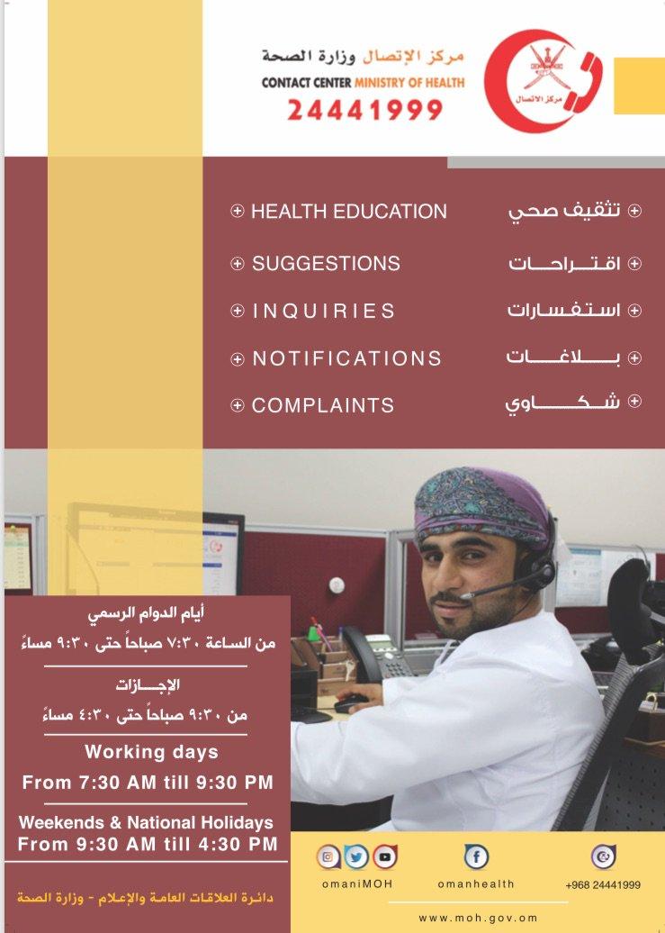 وزارة الصحة - عُمان (@OmaniMOH) | Twitter