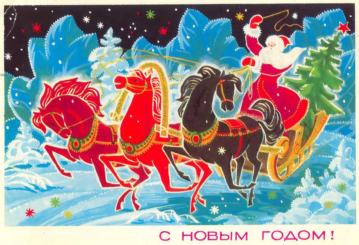 Прикольные днем, поздравление с новым годом в открытках ссср