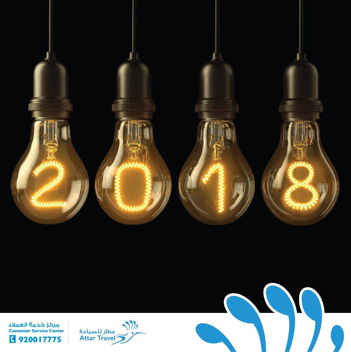 كل عام وأنتم بخير نتمنى لكم سنة جديدة كلها خير وسعادة #عطار_للسياحة https://t.co/JJzMmZFv9s