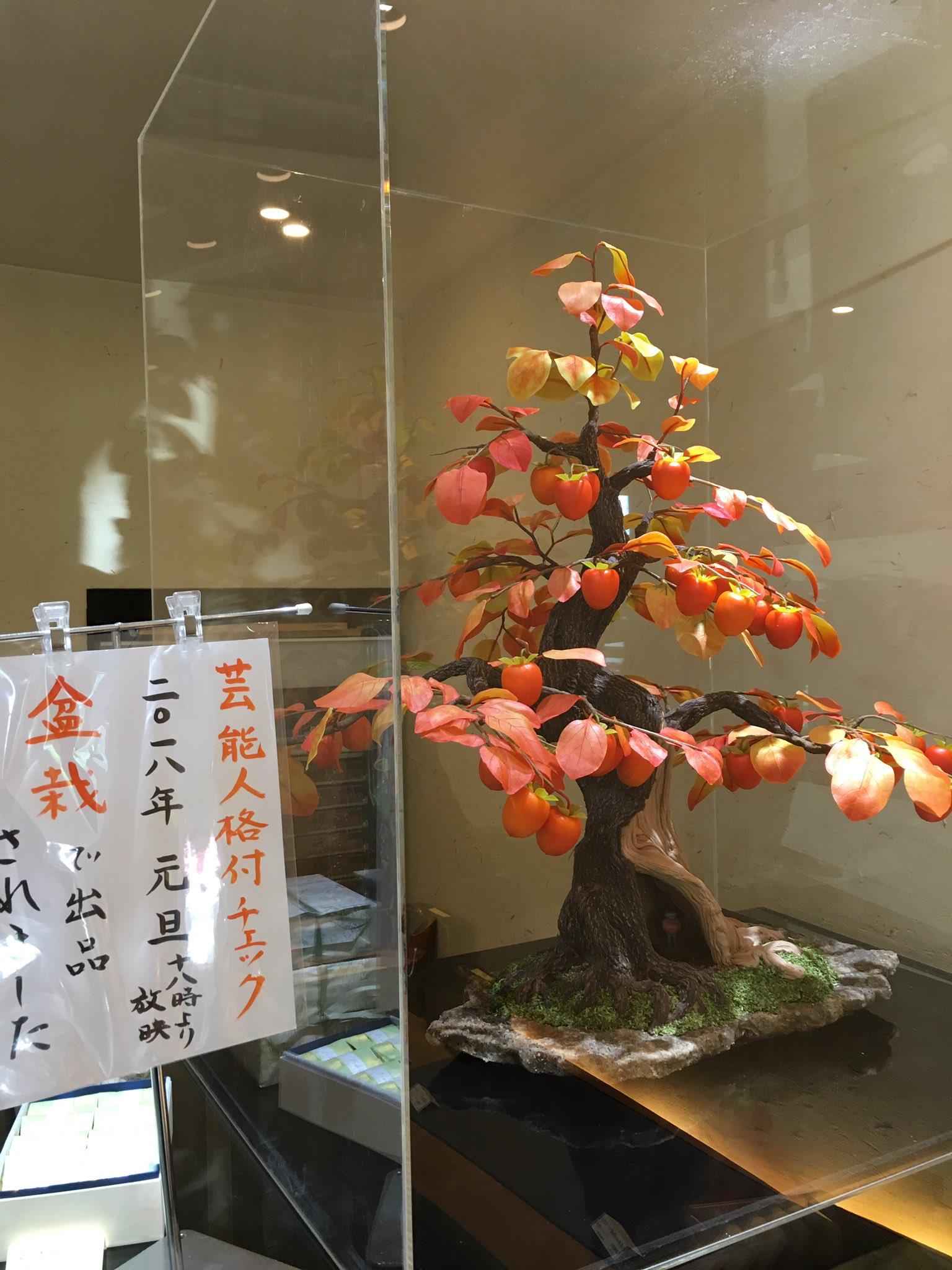 リアルすぎてわからない?この盆栽がお菓子で出来ているという事実www