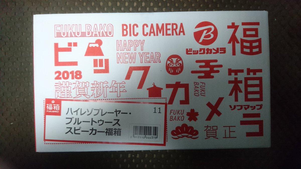 ビックカメラの2018年の初売りはいつから ...