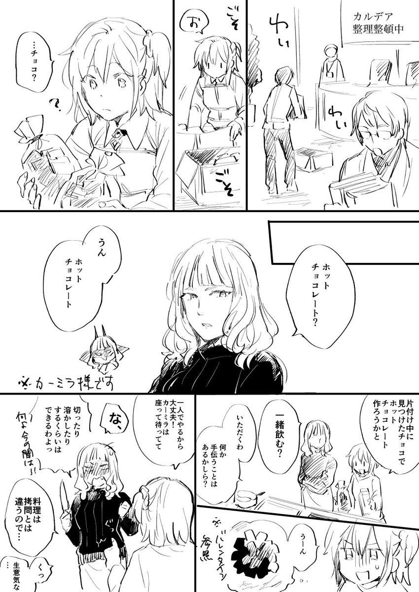 【※FGO2部やってる人向け】ホットチョコレート飲む漫画(ぐだ子&鯖