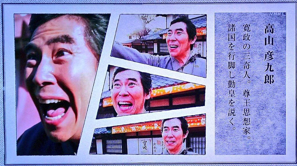 高山彦九郎、京都・三条大橋のたもとにある銅像そのものでしたね。天皇のいる御座所に向かって徭拝する姿。 #風雲児たち
