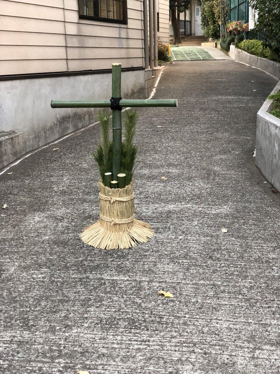 今日通りがかった教会で見た門松。 宗教の融和とはという人類のテーマに一つの答えを出してる気がする。