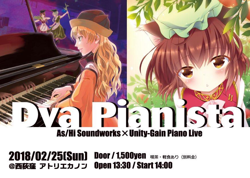 Eva Pianist