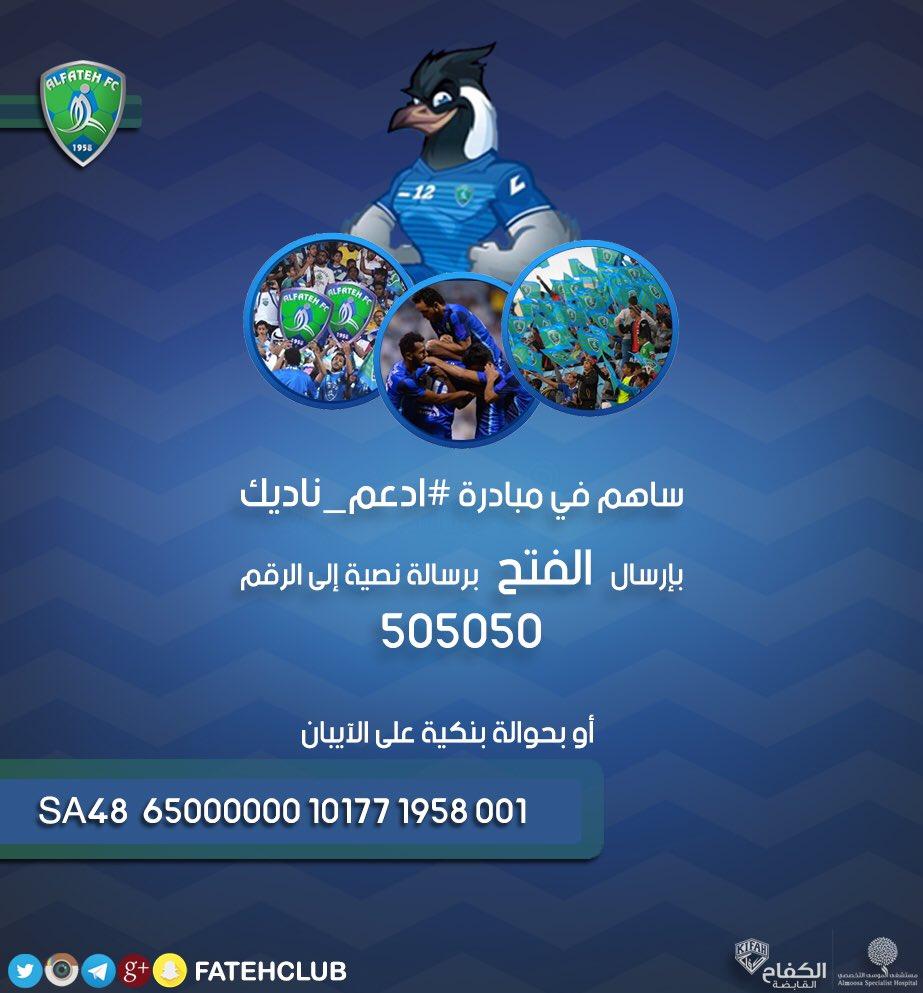 """نادي الفتح السعودي on Twitter: """"جماهير #النموذجي الغالين ..."""