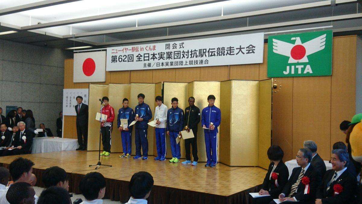 日本実業団陸上競技連合