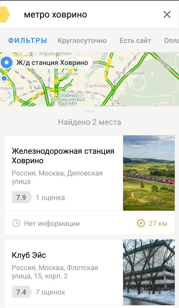 Карты метро яндекс