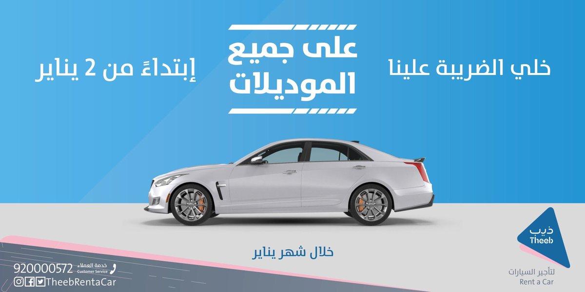 RT @TheebRentACar: تفاعلاً مع #خلي_الضريبه_علينا على سعر التأجير ابتداءً من يوم غد .. #ذيب_لتأجير_السيارات https://t.co/8bkZiSksjq