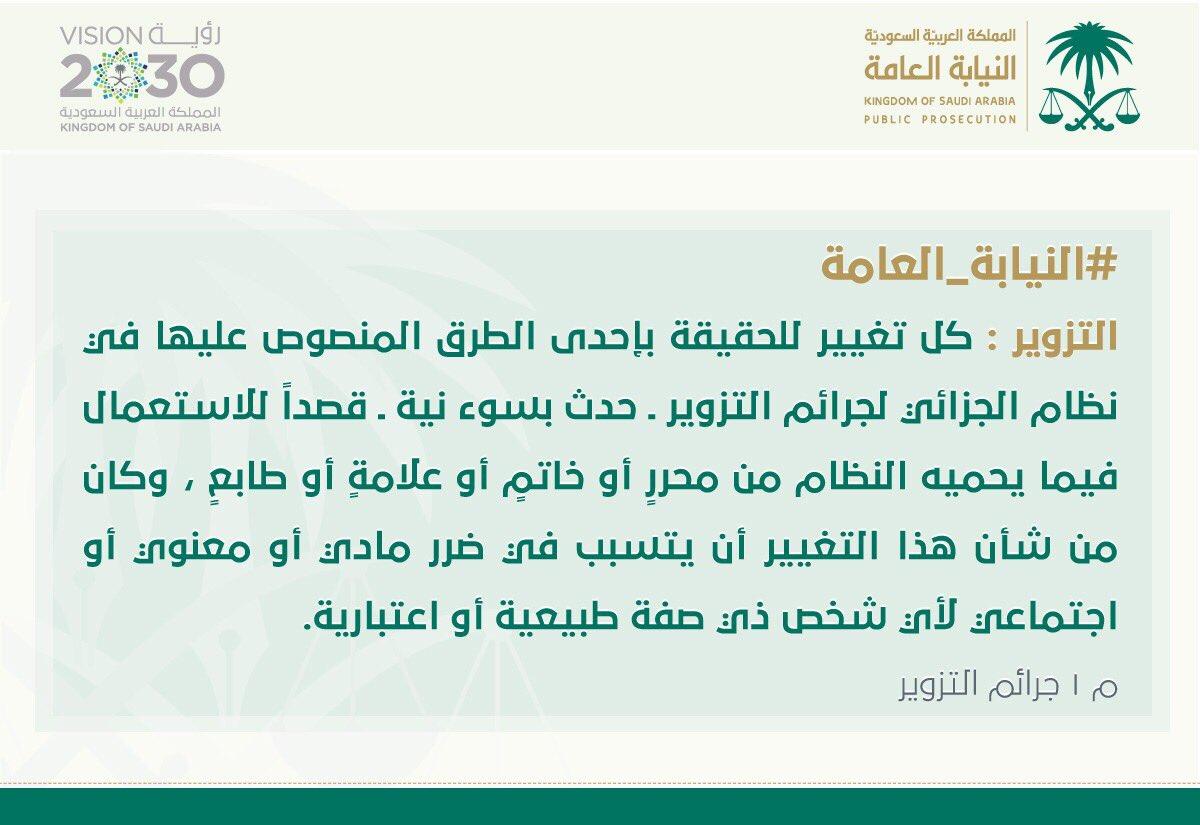 عقوبة تعاطي المواد المخدرة أو المؤثرات العقلية في النظام السعودي