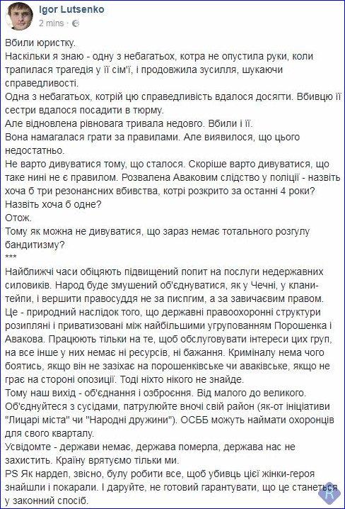 Друзья и близкие Ирины Ноздровской собирают митинг с требованием найти убийц активистки и защитить ее дочь - Цензор.НЕТ 9759