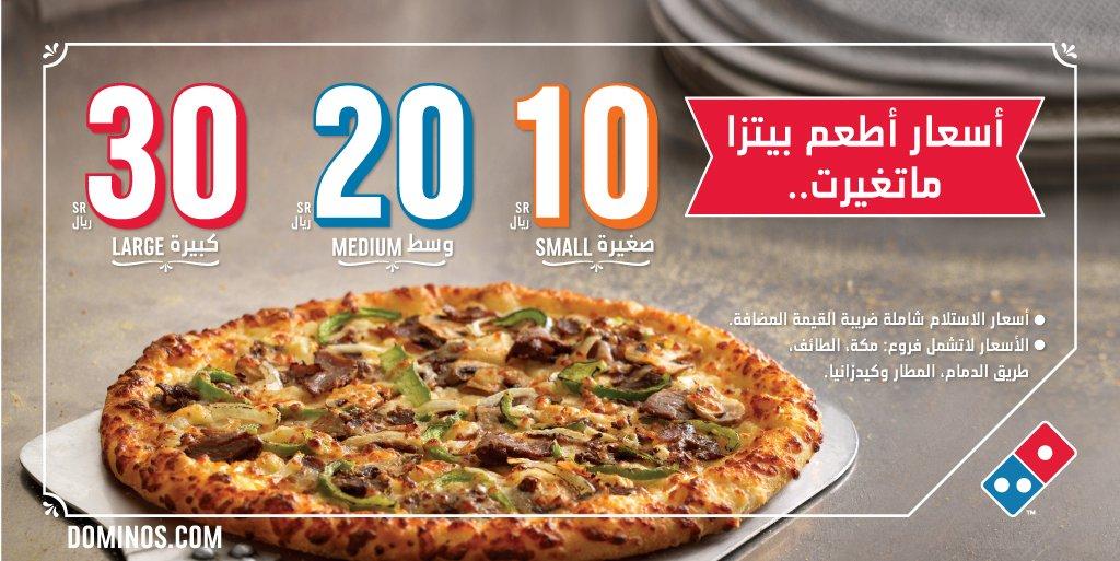 منيو مطعم دومنيوز بيتزا