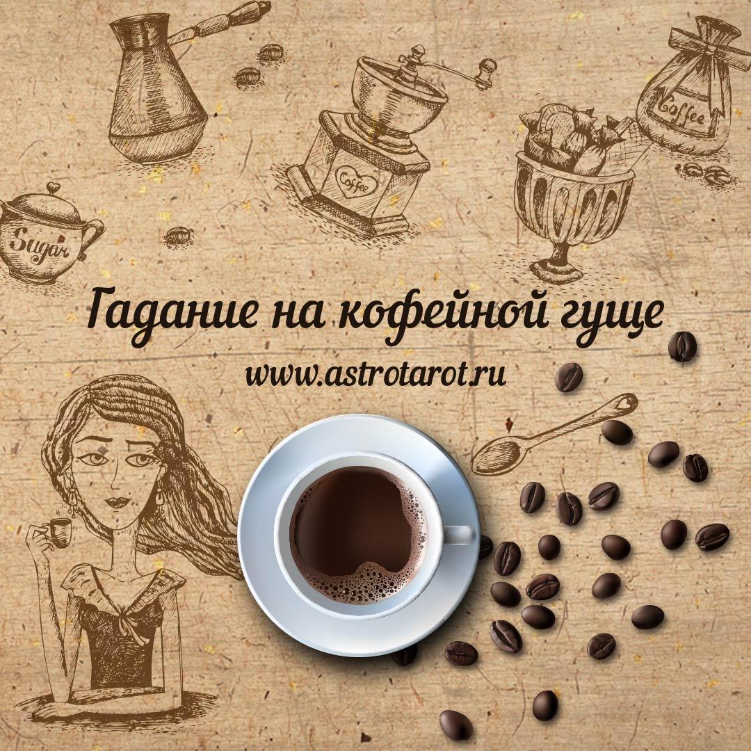 Значение картинок кофе