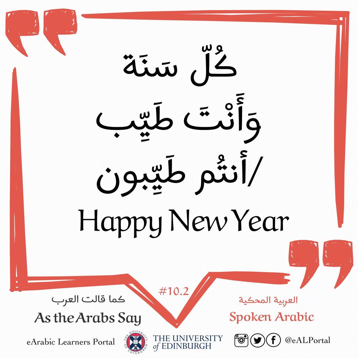 eArabic Learners Portal 🌍 on Twitter: \