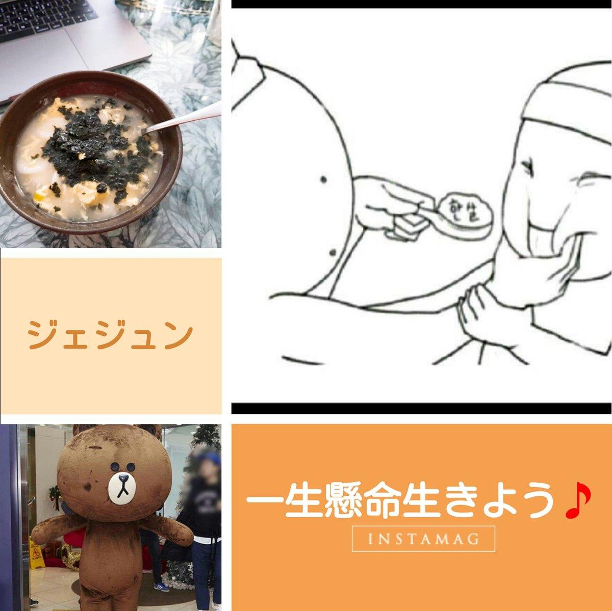 @bornfreeonekiss  おはよー 新年第一回目のインスタ ありがとー お雑煮いっぱい食べて 一生懸命生きよう 長生きしよう 約束よ #大好きなジェジュン  #新年第一回目のインスタ  #お雑煮 #一生懸命生きよう  #長生きしよう #いつも #ありがとう #日本でずっと待ってますpic.twitter.com/hLe1vIl5U4
