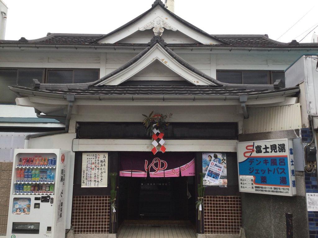 富士見湯(川崎銭湯)