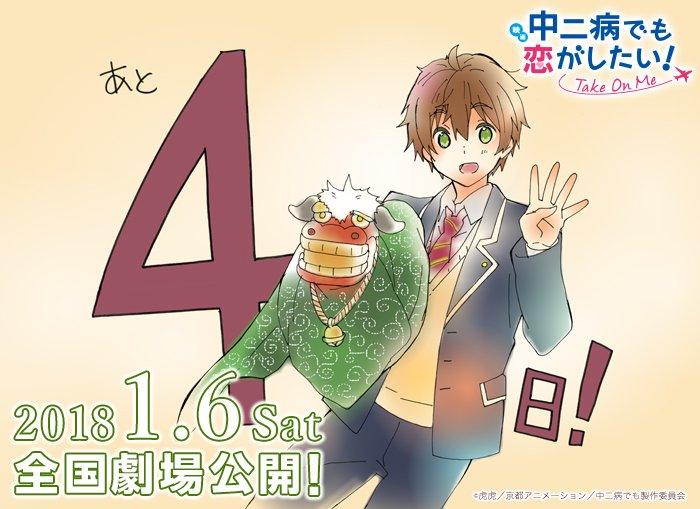 「映画 中二病でも恋がしたい! -Take On Me-」公開まで、あと4日! #chu2koi