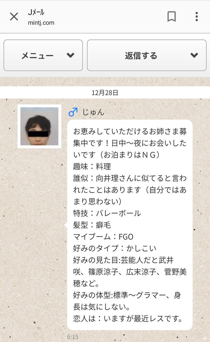 じぇいメール