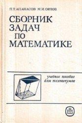 ebook к теории попеременно треугольного итерационного метода 2002