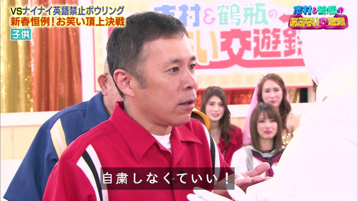 2020 英語 禁止 志村 鶴瓶 ボウリング