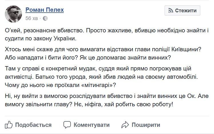 """Дочка Ноздровської про вбивць: """"Нехай захлинуться кров'ю"""" - Цензор.НЕТ 4036"""