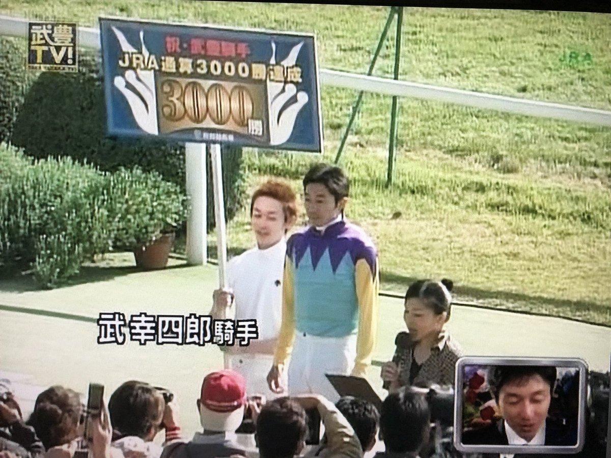 "次回武豊TVは、放送未定 Twitterissä: ""#武豊 #武豊TV 今年は武豊騎手 ..."