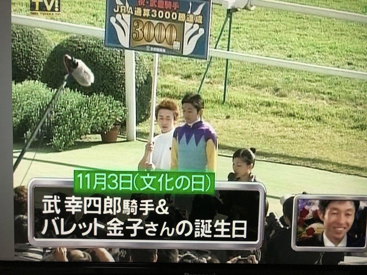 """次回武豊TVは、11月24日 8:30〜 su Twitter: """"#武豊 #武豊TV 今年は ..."""